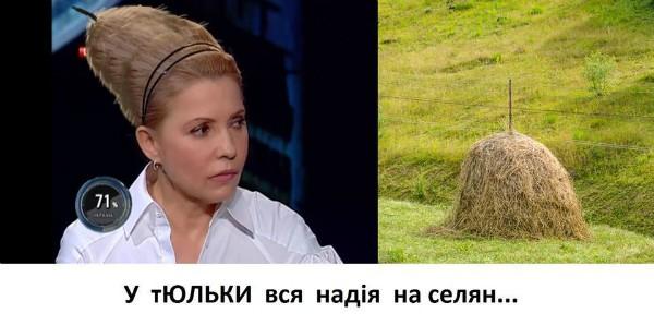 новый имидж юлии тимошенко фото